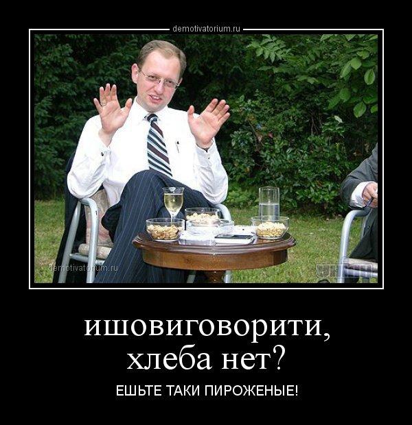 """Нам нужна поддержка общества и парламента"", - Квиташвили о Кабмине - Цензор.НЕТ 5749"